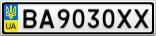 Номерной знак - BA9030XX