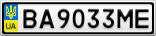 Номерной знак - BA9033ME
