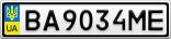 Номерной знак - BA9034ME
