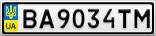 Номерной знак - BA9034TM