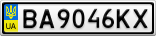Номерной знак - BA9046KX