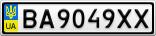 Номерной знак - BA9049XX
