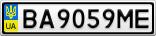 Номерной знак - BA9059ME