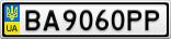 Номерной знак - BA9060PP
