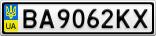 Номерной знак - BA9062KX