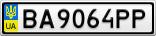 Номерной знак - BA9064PP
