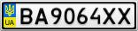 Номерной знак - BA9064XX