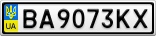 Номерной знак - BA9073KX