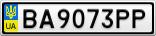 Номерной знак - BA9073PP