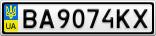 Номерной знак - BA9074KX