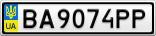 Номерной знак - BA9074PP