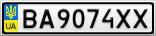 Номерной знак - BA9074XX