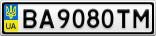 Номерной знак - BA9080TM