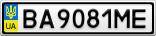 Номерной знак - BA9081ME
