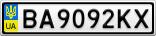 Номерной знак - BA9092KX