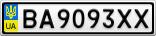 Номерной знак - BA9093XX