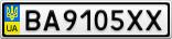 Номерной знак - BA9105XX
