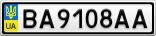 Номерной знак - BA9108AA