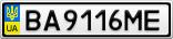 Номерной знак - BA9116ME