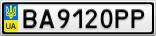 Номерной знак - BA9120PP