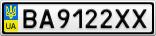 Номерной знак - BA9122XX