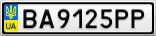 Номерной знак - BA9125PP
