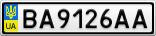 Номерной знак - BA9126AA