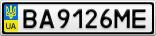 Номерной знак - BA9126ME