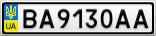Номерной знак - BA9130AA