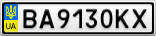 Номерной знак - BA9130KX