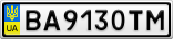 Номерной знак - BA9130TM