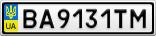 Номерной знак - BA9131TM