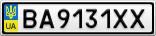 Номерной знак - BA9131XX