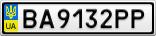 Номерной знак - BA9132PP
