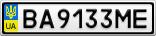 Номерной знак - BA9133ME