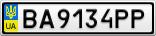 Номерной знак - BA9134PP