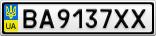 Номерной знак - BA9137XX