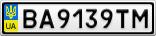 Номерной знак - BA9139TM