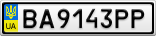 Номерной знак - BA9143PP