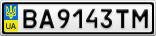 Номерной знак - BA9143TM