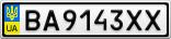 Номерной знак - BA9143XX