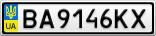 Номерной знак - BA9146KX