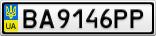 Номерной знак - BA9146PP