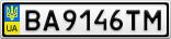 Номерной знак - BA9146TM