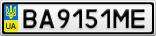 Номерной знак - BA9151ME