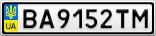 Номерной знак - BA9152TM