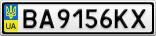 Номерной знак - BA9156KX