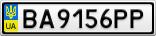 Номерной знак - BA9156PP