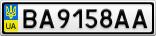Номерной знак - BA9158AA