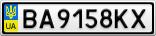 Номерной знак - BA9158KX
